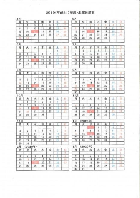 2019年度北館定休日